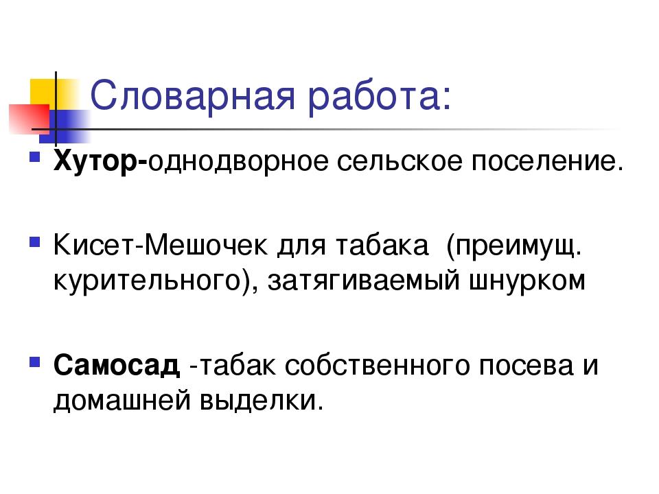 Словарная работа: Хутор-однодворное сельское поселение. Кисет-Мешочек длятаб...