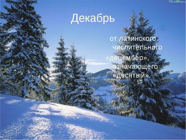 Декабрь от латинского числительного «децембер», означающего «десятый».