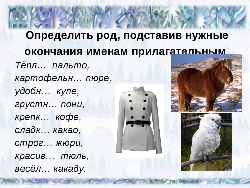 Определить род, подставив нужные окончания именам прилагательным Тёпл… пальто...