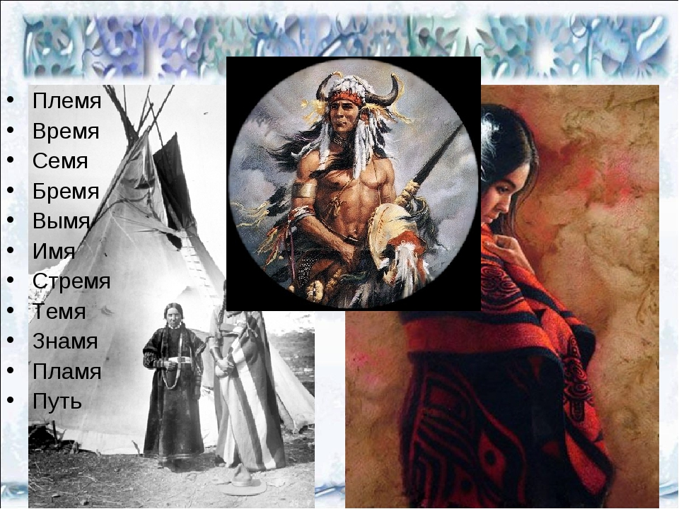 Племя Время Семя Бремя Вымя Имя Стремя Темя Знамя Пламя Путь