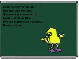 Если попадет в дневник — Провинился ученик: Длинный нос, одна нога, Будто Баб