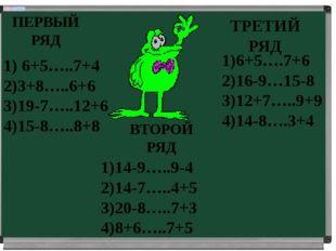 1) 6+5…..7+4 2)3+8…..6+6 3)19-7…..12+6 4)15-8…..8+8 1)14-9…..9-4 2)14-7…..4+5