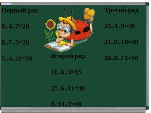 Первый ряд 9..4..7=20 8..7..5=20 5..4..11=20 Второй ряд 18..6..3=15 25..6..11