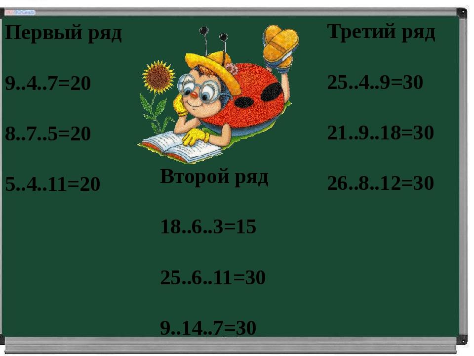Первый ряд 9..4..7=20 8..7..5=20 5..4..11=20 Второй ряд 18..6..3=15 25..6..11...