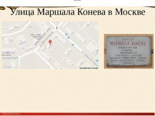 Улица Маршала Конева в Москве 699×420 450×361 300×220 640×426 700×490 700×490