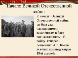 Начало Великой Отечественной войны К началу Великой Отечественной войны он бы