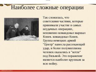 Наиболее сложные операции Так сложилась, что советскими частями, которые прин