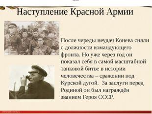 Наступление Красной Армии После череды неудач Конева сняли с должности команд