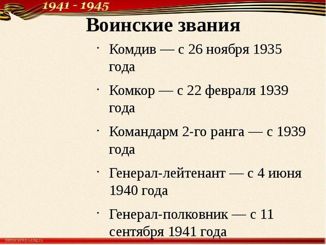 Воинские звания Комдив — с 26 ноября 1935 года Комкор — с 22 февраля 1939 год...