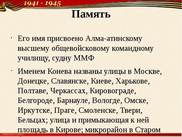 Память Его имя присвоено Алма-атинскому высшему общевойсковому командному учи...