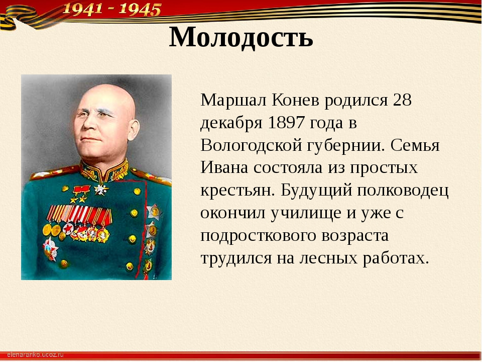 Молодость Маршал Конев родился 28 декабря 1897 года в Вологодской губернии. С...