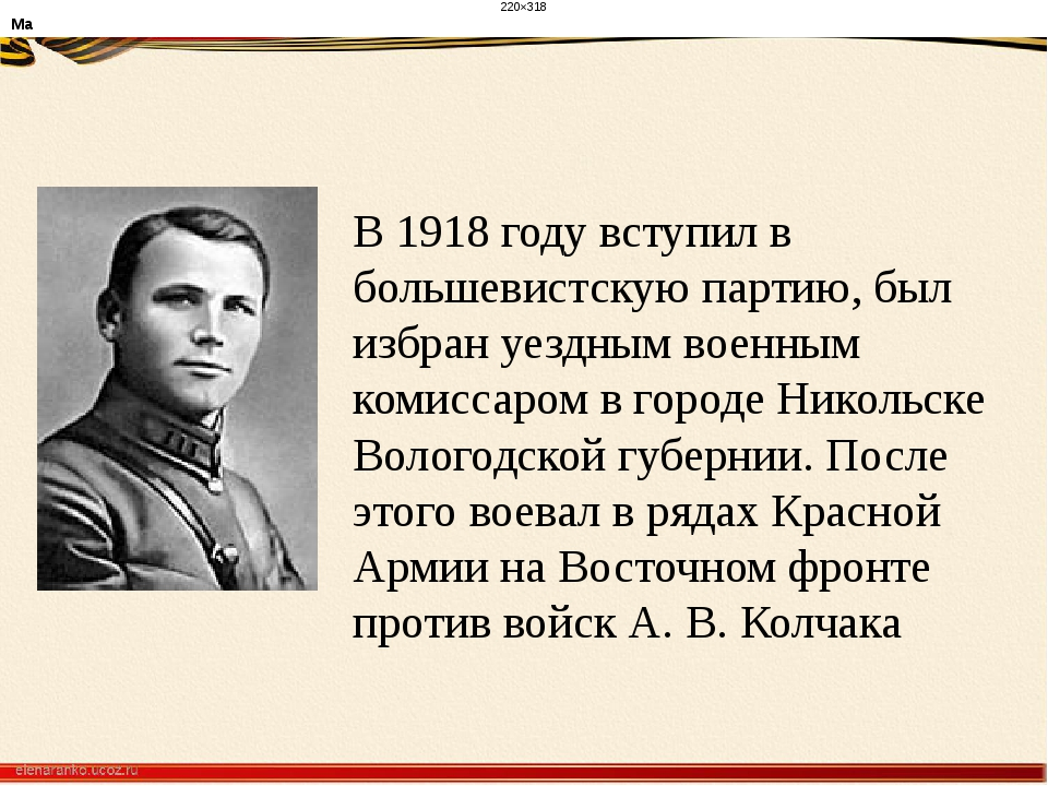 В1918 году вступил в большевистскую партию, был избран уездным военным комис...