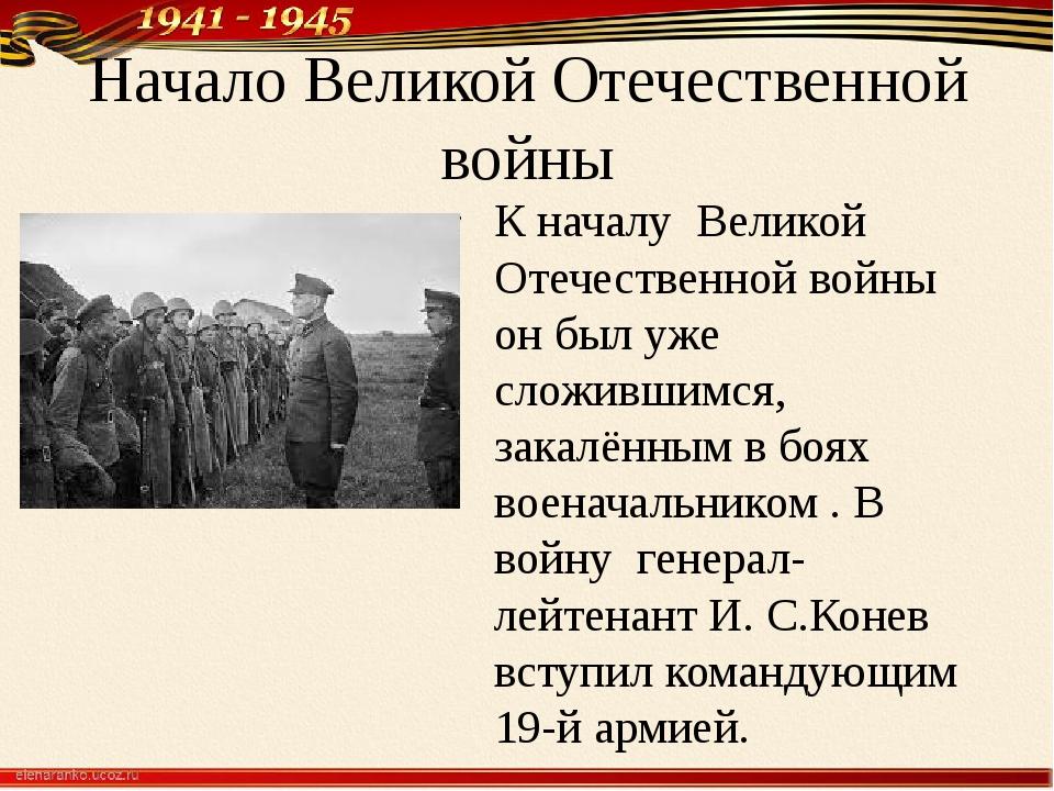 Начало Великой Отечественной войны К началу Великой Отечественной войны он бы...