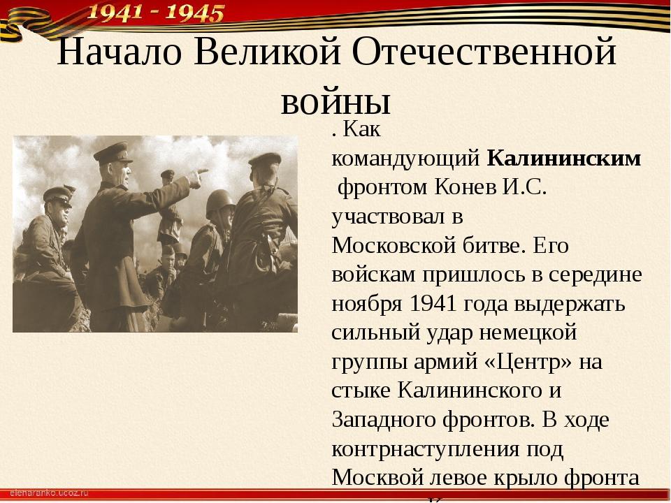 Начало Великой Отечественной войны . Как командующийКалининскимфронтом Коне...