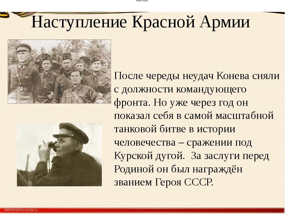 Наступление Красной Армии После череды неудач Конева сняли с должности команд...