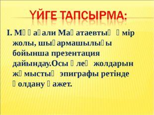 І. Мұқағали Мақатаевтың өмір жолы, шығармашылығы бойынша презентация дайындау