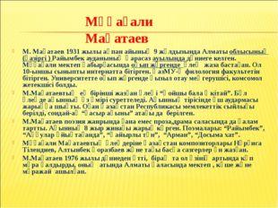 Мұқағали Мақатаев М. Мақатаев 1931 жылы ақпан айының 9 жұлдызында Алматы облы