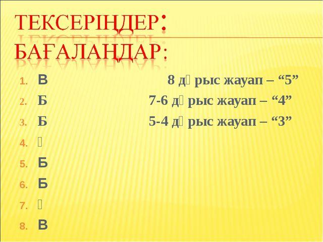 """В 8 дұрыс жауап – """"5"""" Б 7-6 дұрыс жауап – """"4"""" Б5-4 дұрыс жауап – """"3"""" Ә..."""