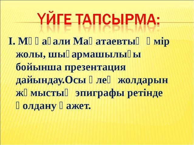 І. Мұқағали Мақатаевтың өмір жолы, шығармашылығы бойынша презентация дайындау...