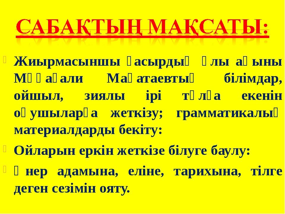 Жиырмасыншы ғасырдың ұлы ақыны Мұқағали Мақатаевтың білімдар, ойшыл, зиялы ір...