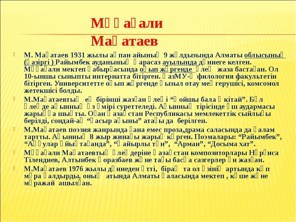 Мұқағали Мақатаев М. Мақатаев 1931 жылы ақпан айының 9 жұлдызында Алматы облы...