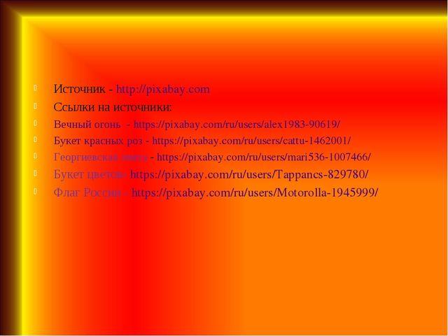 Источник - http://pixabay.com Ссылки на источники: Вечный огонь - https://pix...