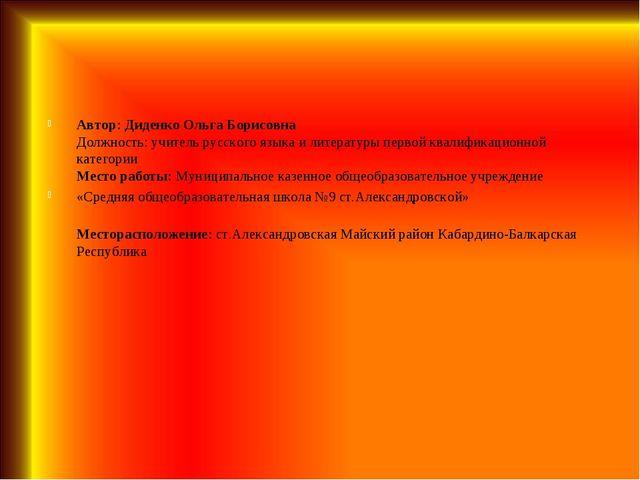 Автор: Диденко Ольга Борисовна Должность: учитель русского языка и литературы...