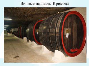 Винные подвалы Крикова