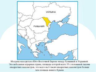 Молдова находится в Юго-Восточной Европе между Румынией и Украиной. Это небо