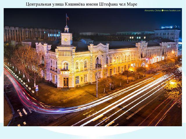 Центральная улица Кишинёва имени Штефана чел Маре