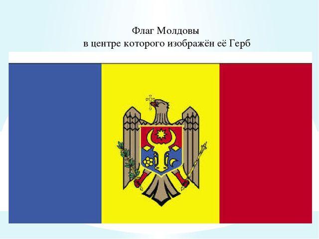 Флаг Молдовы в центре которого изображён её Герб