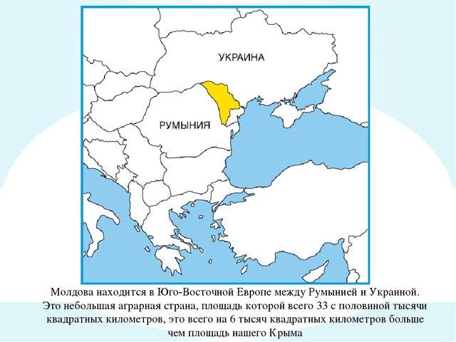Молдова находится в Юго-Восточной Европе между Румынией и Украиной. Это небо...