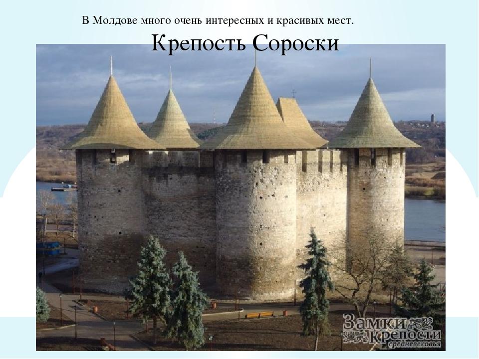 В Молдове много очень интересных и красивых мест. Крепость Сороски