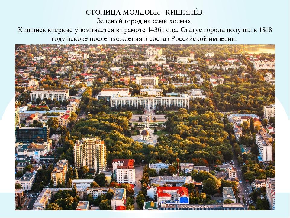 СТОЛИЦА МОЛДОВЫ –КИШИНЁВ. Зелёный город на семи холмах. Кишинёв впервые упом...