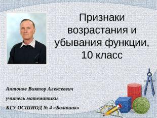 Признаки возрастания и убывания функции, 10 класс Антонов Виктор Алексеевич у
