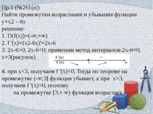 Пр.1 (№261(в)) Найти промежутки возрастания и убывания функции у=х2 – 6х реше