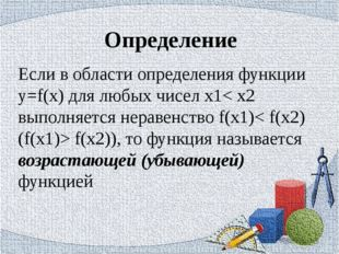 Определение Если в области определения функции y=f(x) для любых чисел х1< х2