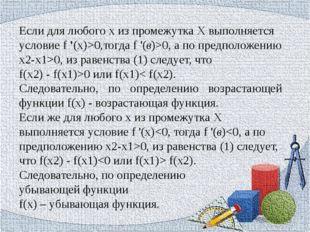 Если для любого х из промежутка Х выполняется условие f '(x)>0,тогда f '(в)>0