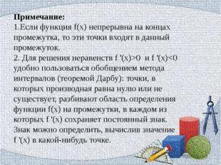 Примечание: 1.Если функция f(x) непрерывна на концах промежутка, то эти точки