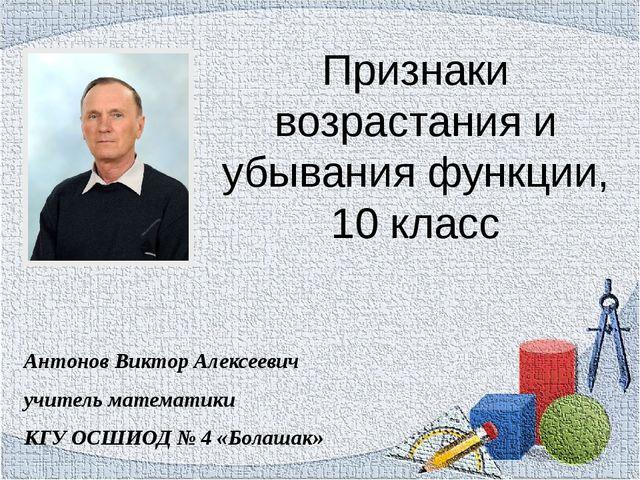Признаки возрастания и убывания функции, 10 класс Антонов Виктор Алексеевич у...