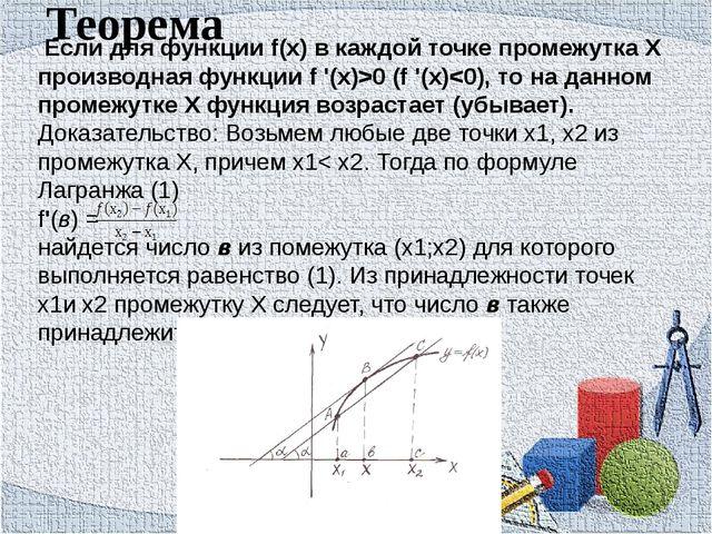 Теорема Если для функции f(x) в каждой точке промежутка Х производная функции...