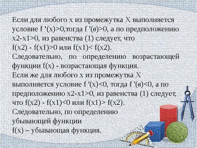 Если для любого х из промежутка Х выполняется условие f '(x)>0,тогда f '(в)>0...