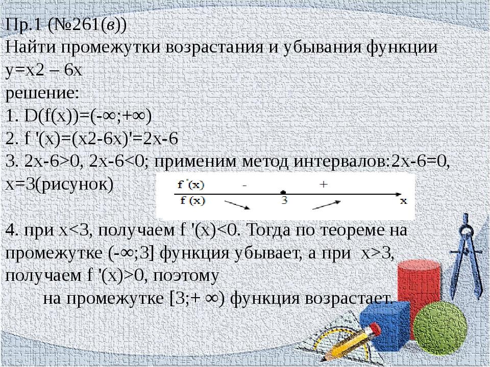 Пр.1 (№261(в)) Найти промежутки возрастания и убывания функции у=х2 – 6х реше...