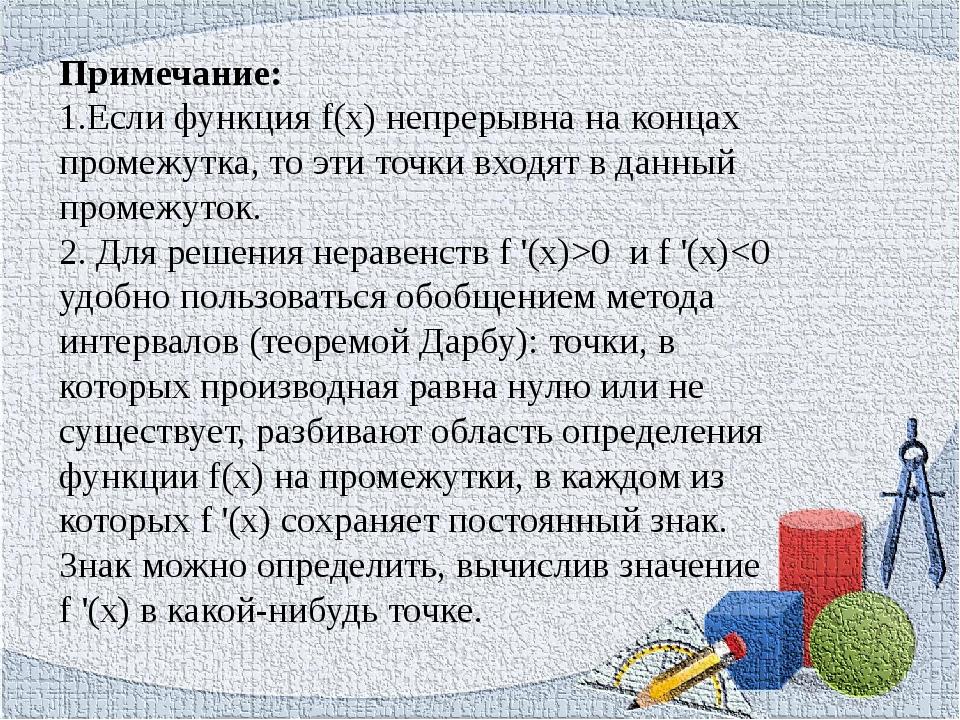 Примечание: 1.Если функция f(x) непрерывна на концах промежутка, то эти точки...