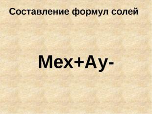 Составление формул солей Мех+Ау-