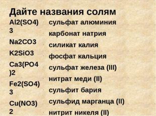 Дайте названия солям Al2(SO4)3 Na2СO3 K2SiO3 Ca3(PO4)2 Fe2(SO4)3 Cu(NO3)2 BaS