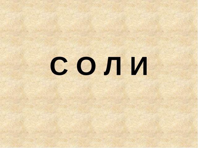 С О Л И