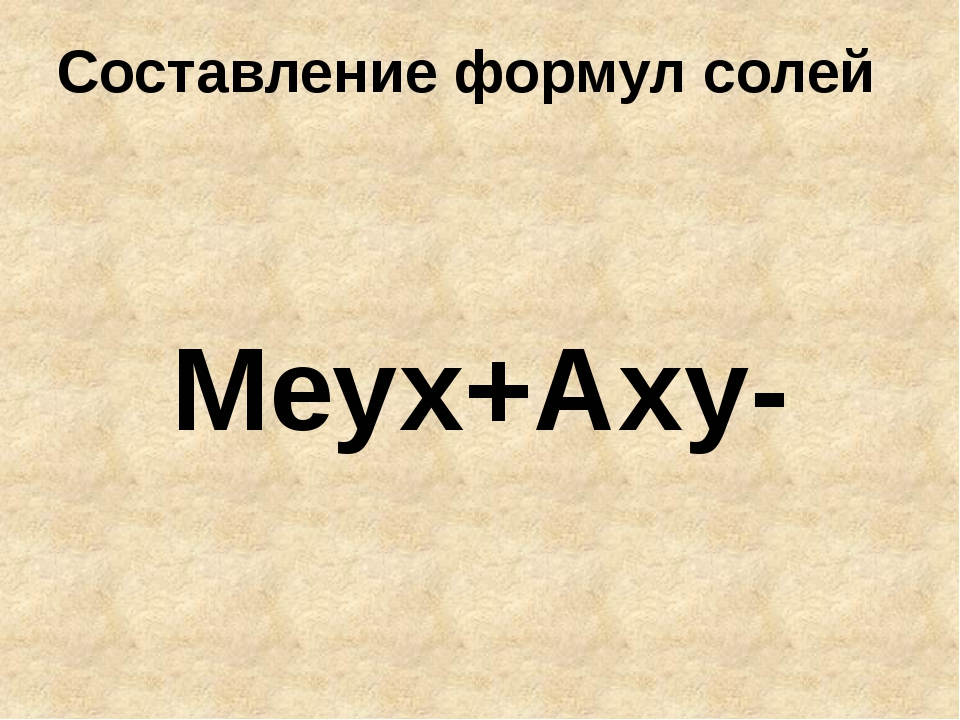 Составление формул солей Меух+Аху-