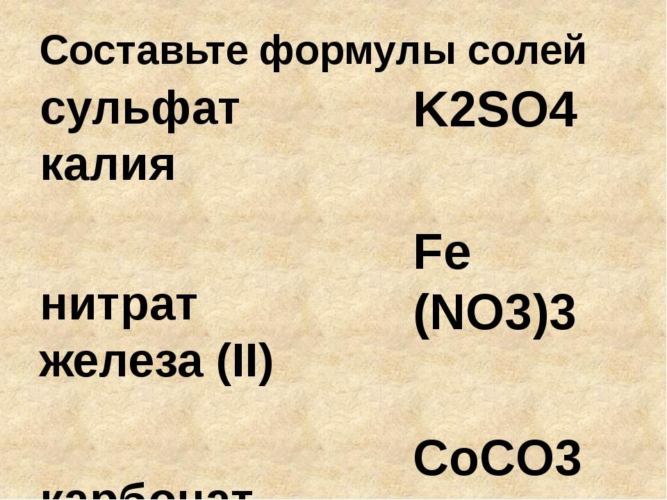 Составьте формулы солей сульфат калия нитрат железа (II) карбонат кобальта (I...