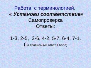 Работа с терминологией. « Установи соответствие» Самопроверка Ответы: 1-3, 2-